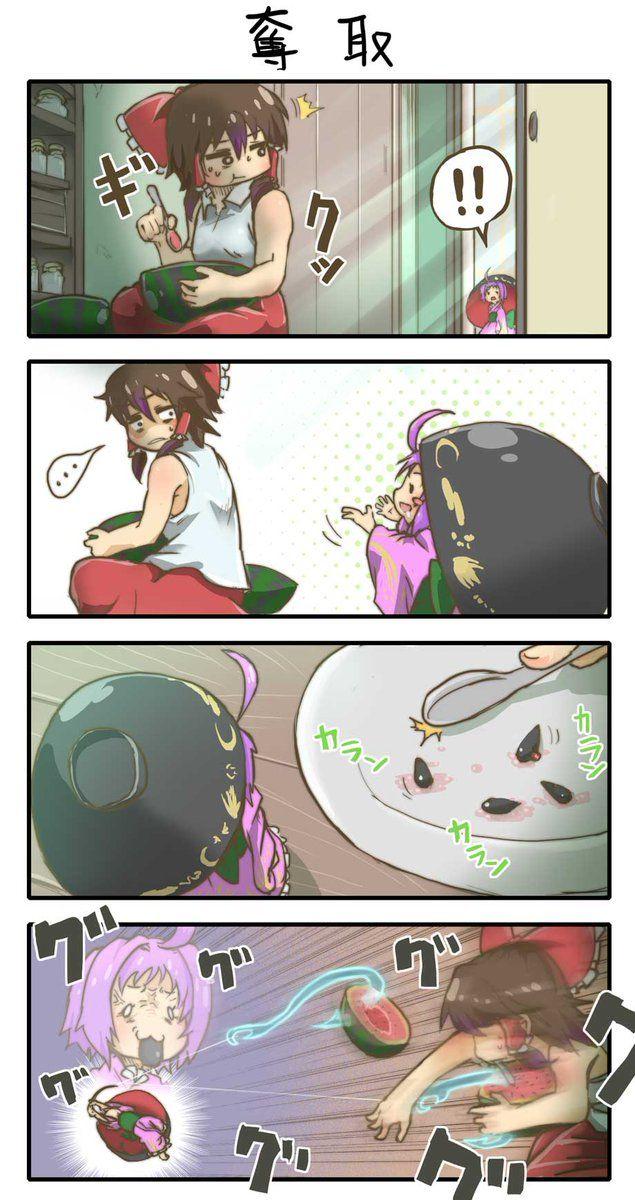 ちゃまじ chamaji イラストレーター chamaji33 さんの漫画 51作目 ツイコミ 仮 東方 かわいい 霊夢 かわいい 面白いイラスト