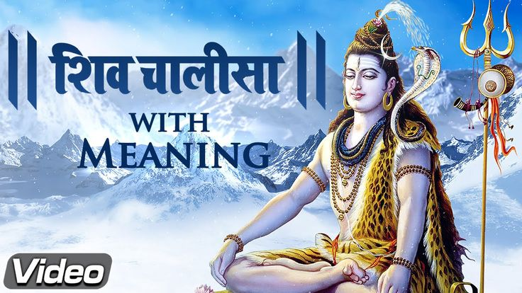 Shiv Chalisa with Meaning | Lord Shiv Aarti with Lyrics | Bhakti Songs - YouTube
