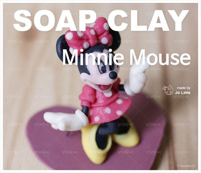 미키마우스의 여자 친구 미니마우스 비누 클레이 피규어 / Making 조라임 / Photo&Edit 조빈치 Minnie Mouse / SOUP CLAY
