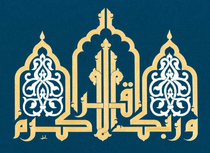 """Emel Hâfız Ahmed'e ait Kûfî hattıyla, """"Oku! Rabbin sonsuz kerem sahibidir."""" meâlindeki Alak Sûresi 3. ayet"""
