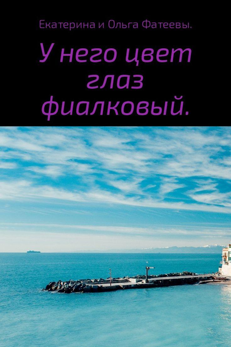 Магазин книг: У него цвет глаз фиалковый Ольги Анатольевны Фатеевой. Сумма: 0.01 руб.