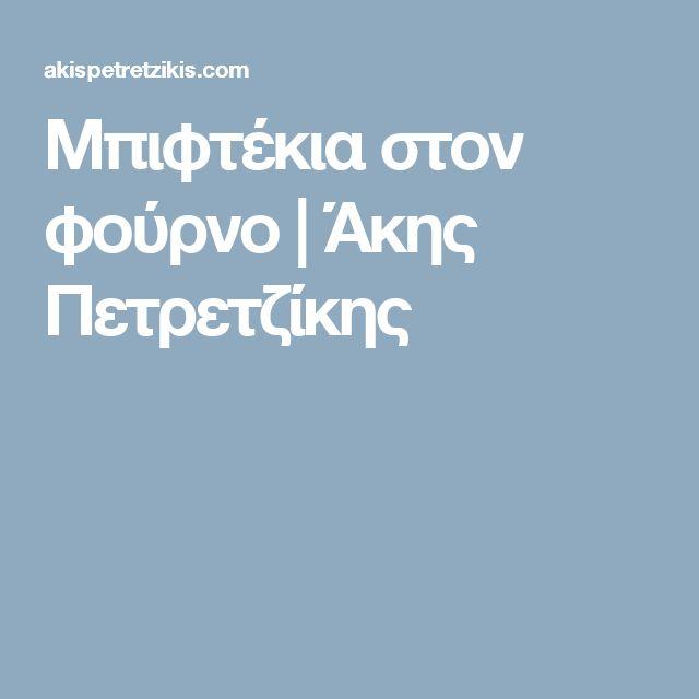 Μπιφτέκια στον φούρνο  | Άκης Πετρετζίκης