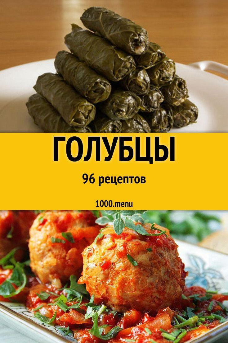 Горячее второе блюдо рецепт с фото