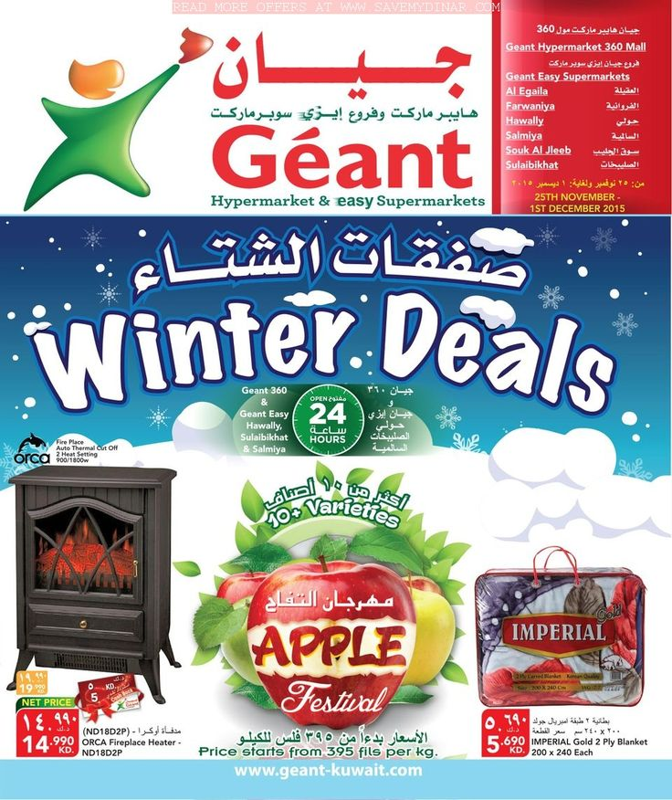 Geant Kuwait - Winter Deals Valid upto 1st Dec, 2015 | SaveMyDinar
