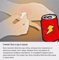 кока - кола и укусы насекомых