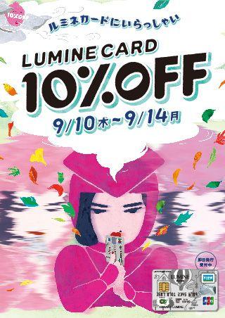 LUMINE新宿店 | LUMINE