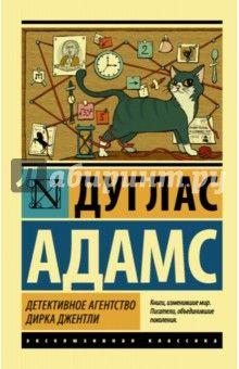 Дуглас Адамс - Детективное агентство Дирка Джентли обложка книги
