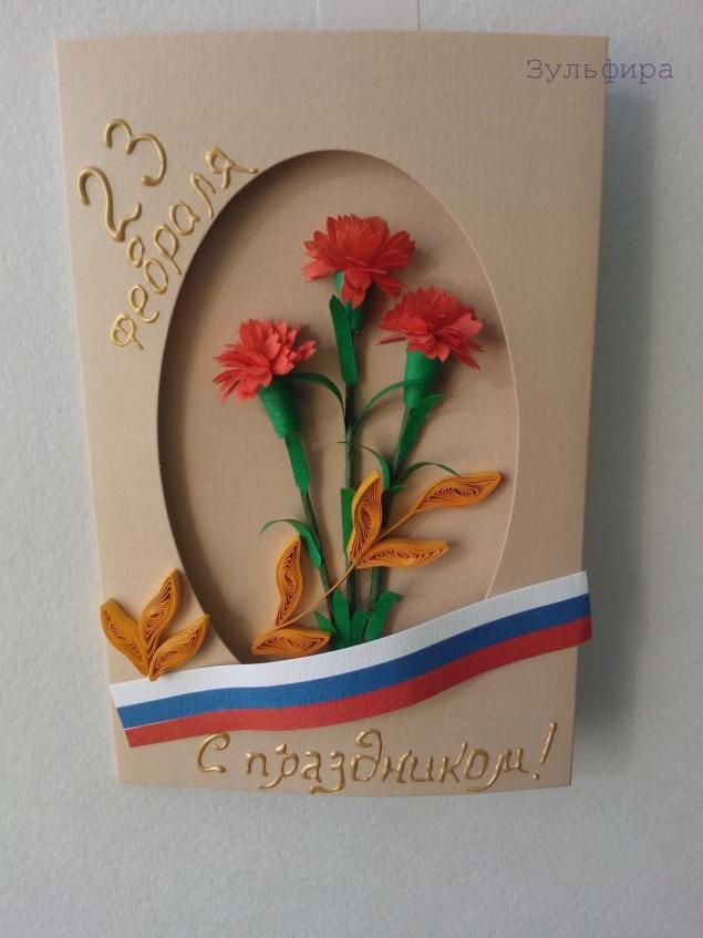 Мастер класс по изготовлению открыток к 23 февраля