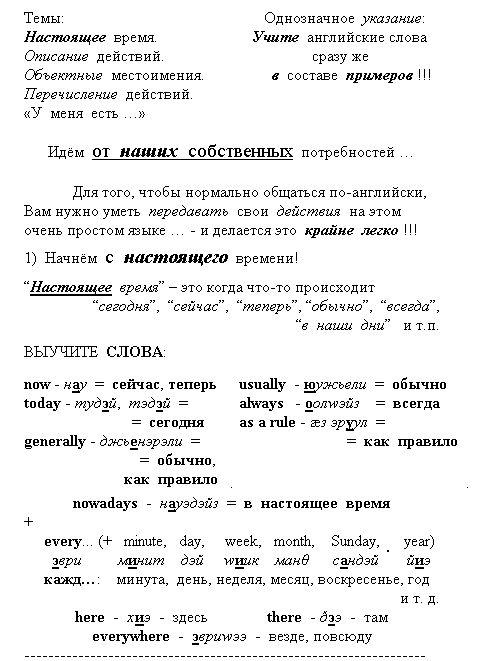 А. Драгункин Уроки английского языка. Принцип построения учебника