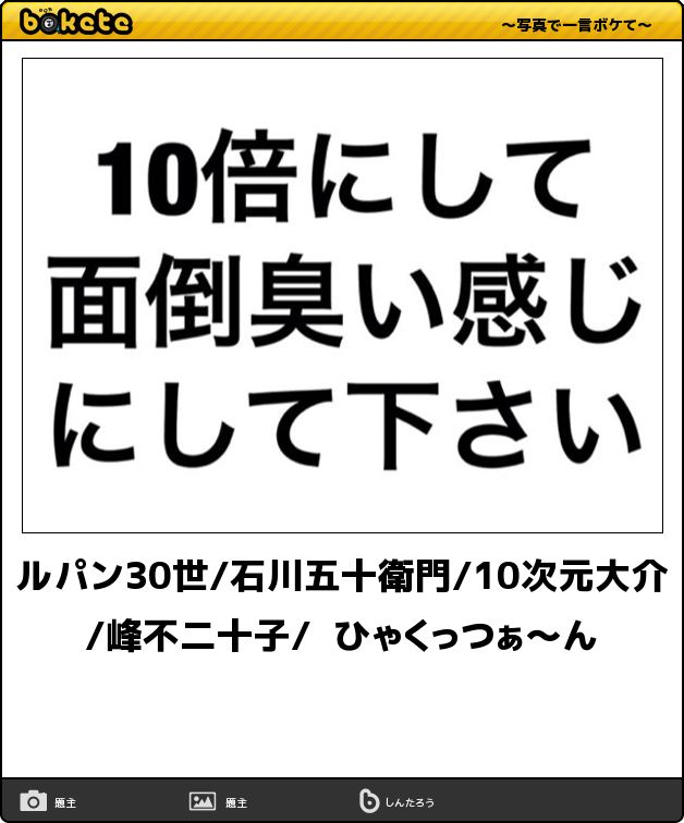 http://stamp.bokete.jp/34739276.png