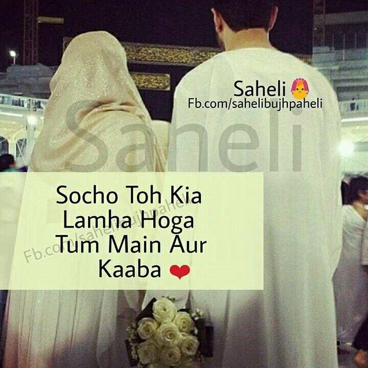 Insha allah Islamic QuotesSweetIslam MarriageUrdu