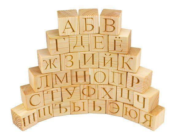 33 Russian Alphabet Wooden Blocks Toy Blocks by KlikKlakBlocks, $37.00