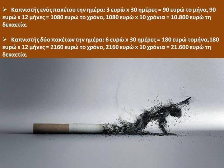 Μια απο τις πλέον δαπανηρές συνήθειες. Μήπως θα ήταν καλό να αποφασίσετε να διακόψετε το κάπνισμα με τη νέα χρονιά; E-Dentistry