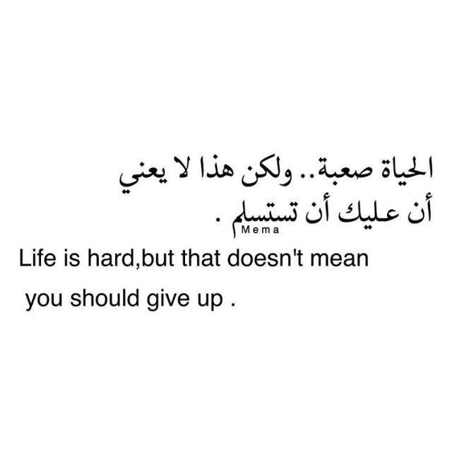 17 best arabic quotes on pinterest arabic tattoos. Black Bedroom Furniture Sets. Home Design Ideas