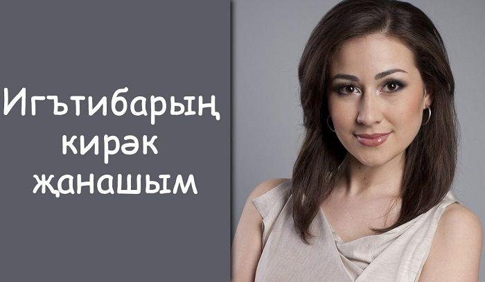 Диляра Илалтдинова - Игътибарын кирэк жанашым http://tatbash.ru/tatarskie/klipy/5186-dilyara-ilaltdinova-igtibaryn-kirek-zhanashym