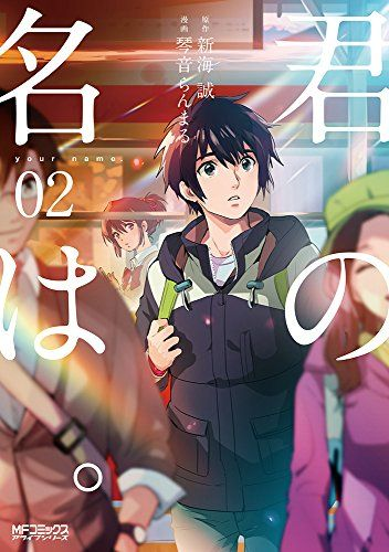 Your Name (Kimi no na wa.) - #2 (MF Comics Alive Series) - ANIME DIRECT FROM JAPAN