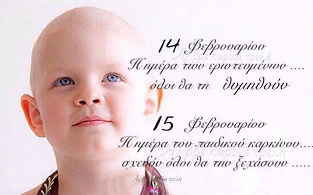 14 February everybody remember.15 February,day of children's cancer,who?