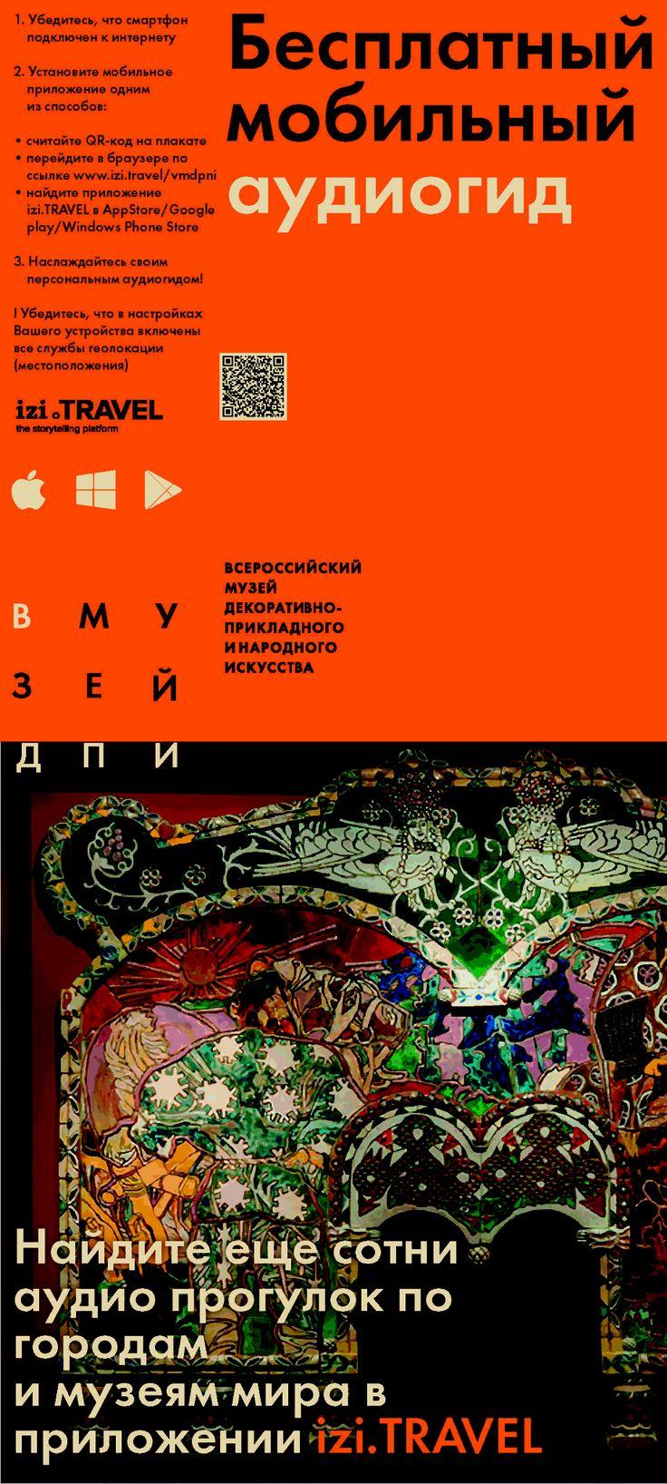 Всероссийский музей декоративно-прикладного искусства запустил бесплатный аудиогид @izitravel по экспозиции и пешеходную экскурсию от метро Цветной Бульвар до здания музея. Доступен для моб. Устройств на iOS/android/windowsphone