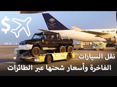 اسعار نقل وشحن السيارات الخليجية الفاخرة عبر الطائرات الى اوروبا