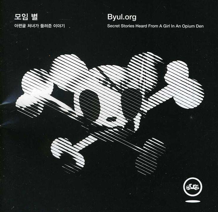 Byul.org - Secret Stories Heard From A Girl In An Opium Den