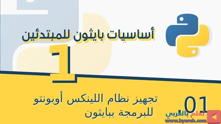Learn Python In Arabic 001 تجهيز نظام اللينكس أوبونتو للبرمجة ببايثون Learning Tech Company Logos Company Logo