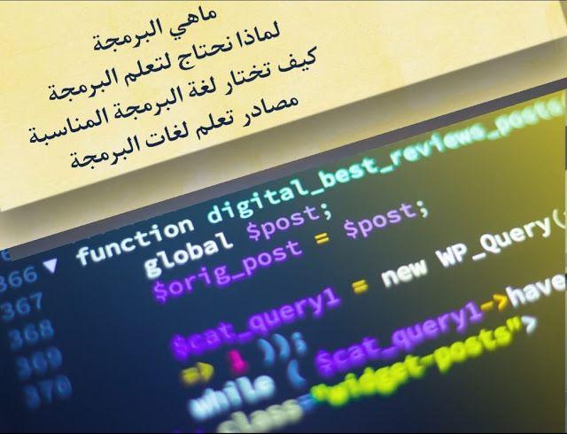 ماهي لغة البرمجة ولماذا نتعلم البرمجة وكيفية إختيار لغه البرمجة المناسبة مصادر لتعلم لغات البرمجة Digital Blog Posts Nol