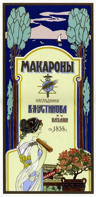 """Poster Macaroni.  Heirs of VY  Ustinova in Kazan since 1858. ""1902"
