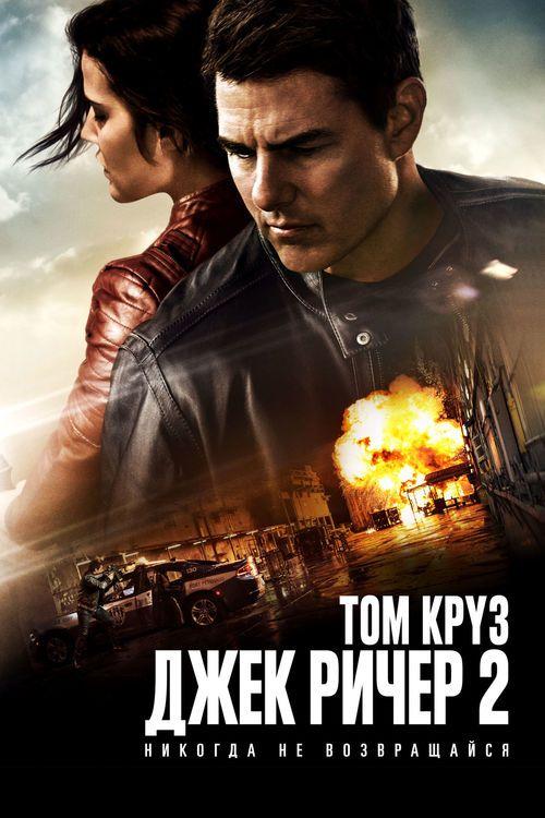 Watch Jack Reacher: Never Go Back (2016) Full Movie Online Free