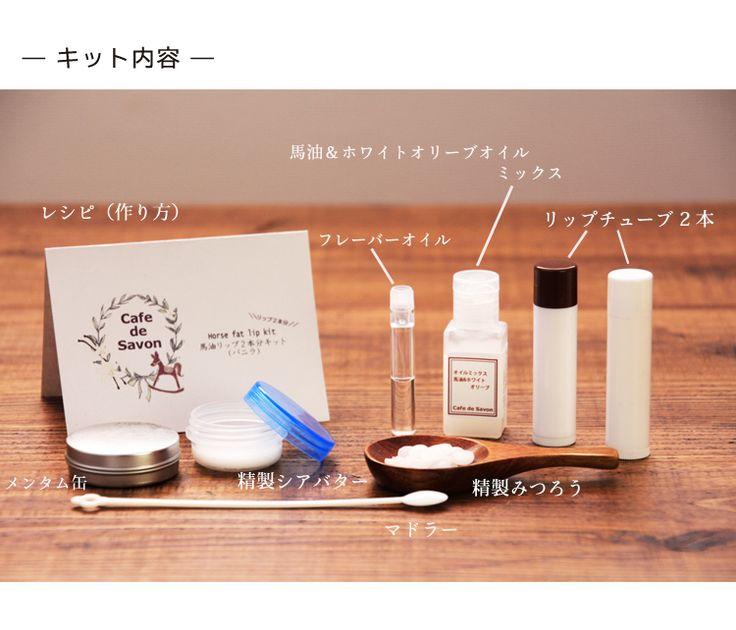 【DM便送料無料】 馬油 手作りリップクリーム2本キット バニラ