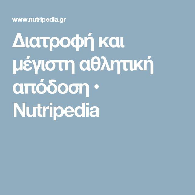Διατροφή και μέγιστη αθλητική απόδοση• Nutripedia