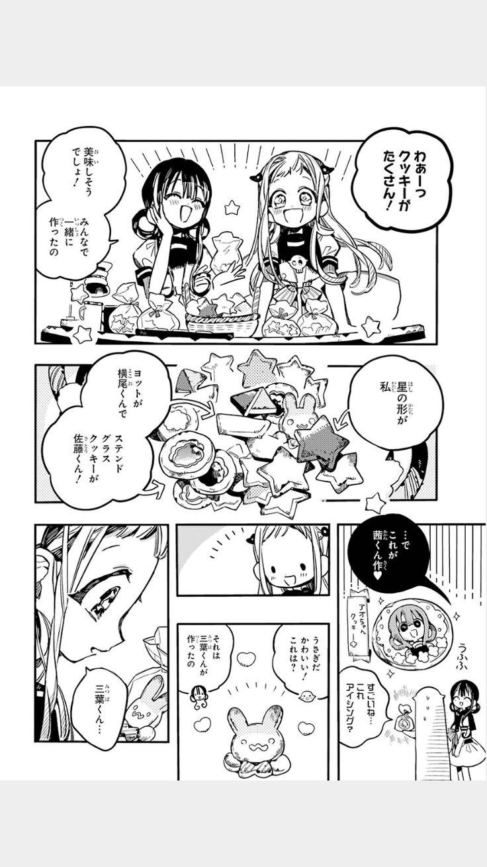 地縛少年花子君 | 漫畫, アニメ, 自縛少年花子くん