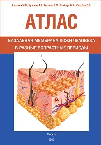 У нас новая книга: Багаева М.И. и др. «Атлас. Базальная мембрана кожи человека в разные возрастные периоды»   http://www.triumph.ru/news.php?id=103&utm_source=mpi