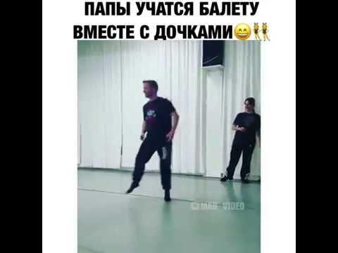 Папы учатся балету вместе с детьми