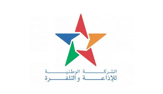المملكة المغربية الشركة الوطنية للإذاعة والتلفزة La Societe Nationale De Radiodiffusion إعلانات توظيف ا Gaming Logos Logos