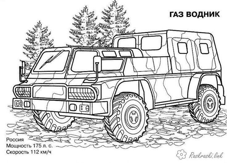ГАЗ Водник (Россия) раскраски для мальчиков | Раскраски ...
