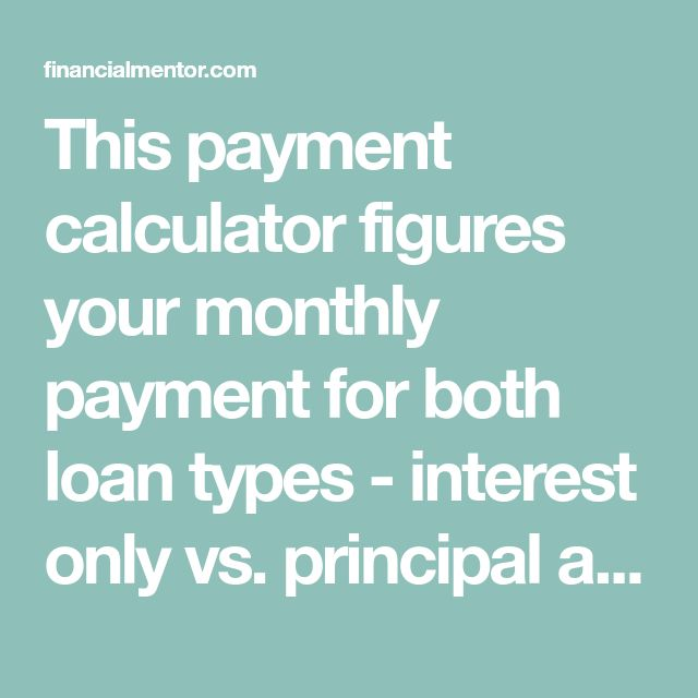 This payment calculator figures your monthly payment for both loan types - interest only vs. principal and interest. Use for auto, mortgage, boat loans...