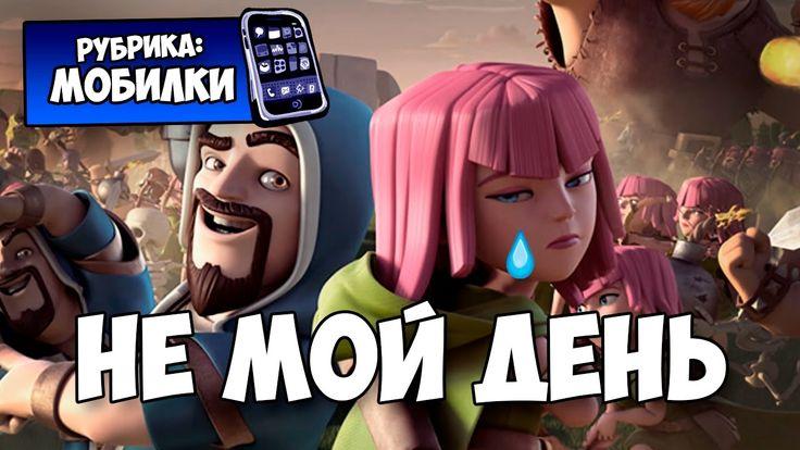 НЕ МОЙ ДЕНЬ - Clash Royale #9