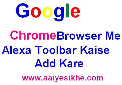 google chrome browser me alexa toolbar kaise install kare