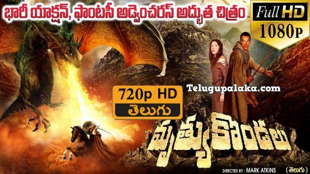 Dragon Crusaders Mruthyu Kondalu 2011 720p Bdrip Multi Audio Telugu Dubbed Movie