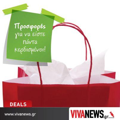 Επιλέξαμε τις καλύτερες προσφορές της αγοράς για να είστε πάντα κερδισμένοι ! www.vivanews.gr