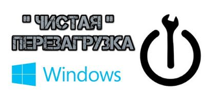 "WiKiTube: Как сделать ""чистую"" перезагрузку Windows"