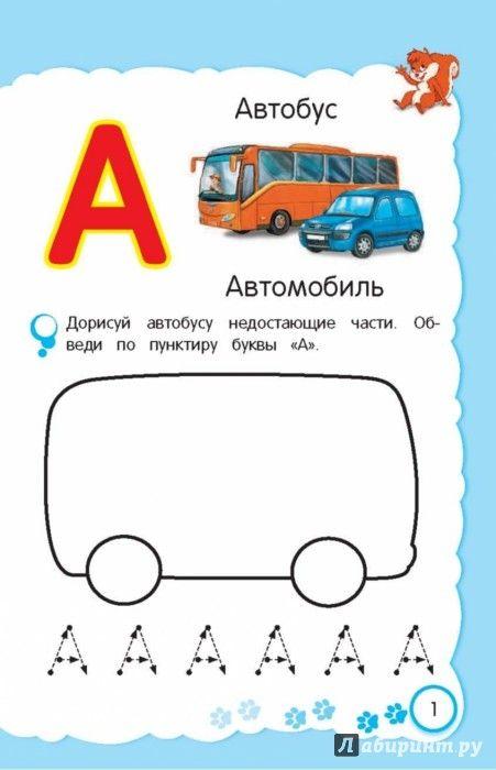 Иллюстрация 1 из 9 для Учимся писать печатные буквы. Для детей 5-6 лет - Ольга Самордак | Лабиринт - книги. Источник: Лабиринт