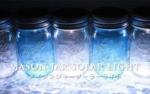 mason jar solar light メイソンジャーソーラーライト
