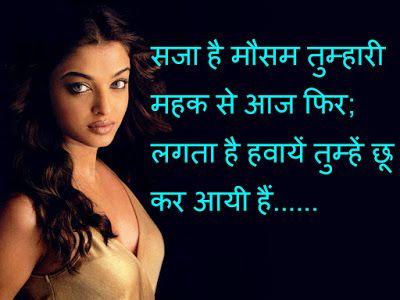 Romantic shayari for girlfriend image   Best hindi romantic shayari for girlfriend hd image free latest new Shayari in Hindi image Friendship Day Whatsapp Status image 2016 Romantic Shayari for girlfriend image