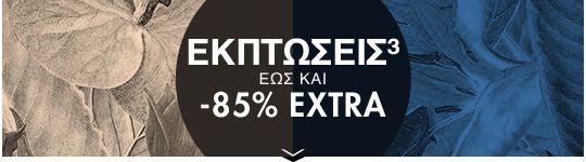 Εκπτωτικό κουπόνι για extra έκπτωση 15% σε ήδη εκπτωτικά προϊόντα! - http://presale.gr/coupons/%ce%b5%ce%ba%cf%80%cf%84%cf%89%cf%84%ce%b9%ce%ba%cf%8c-%ce%ba%ce%bf%cf%85%cf%80%cf%8c%ce%bd%ce%b9-%ce%b3%ce%b9%ce%b1-extra-%ce%ad%ce%ba%cf%80%cf%84%cf%89%cf%83%ce%b7-15-%cf%83%ce%b5-%ce%ae%ce%b4%ce%b7/