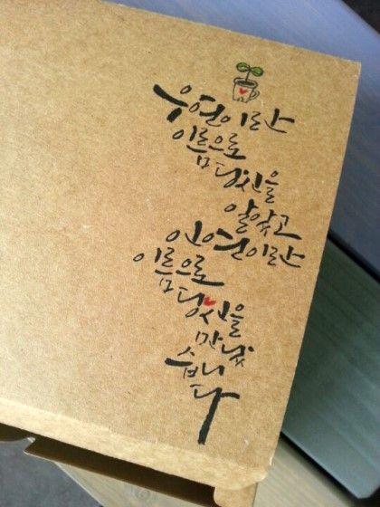 크라프트 원터치 상자입니다. 아무것도 없는 상자에 글씨를 쓰고 간단한 그림을 그리고 스티커를 부착해서 ...