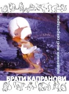 "Брати Капранови ""Щоденник моєї секретарки"" http://knygypirat.blogspot.com/2012/02/blog-post_18.html"