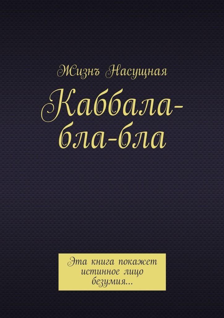 Каббала-бла-бла. Эта книга покажет истинное лицо безумия… #детскиекниги, #любовныйроман, #юмор, #компьютеры, #приключения, #путешествия, #образование