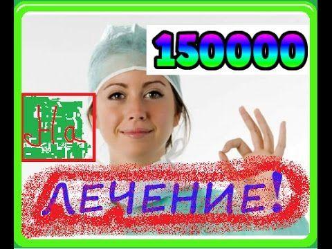 150 000 рублей рекомендуя лечение в израиле  Бизнес идея 2017