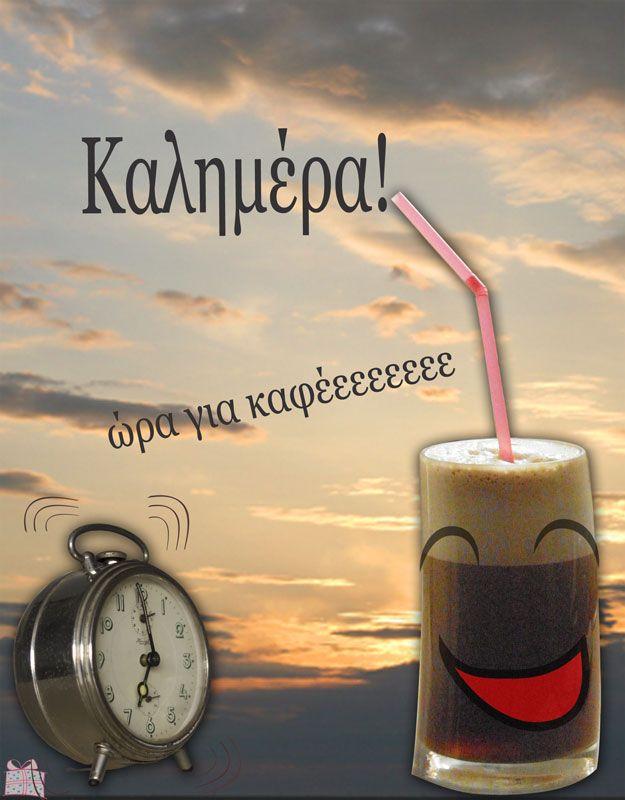 Καλημέρα! ώρα για καφέ! Good morning